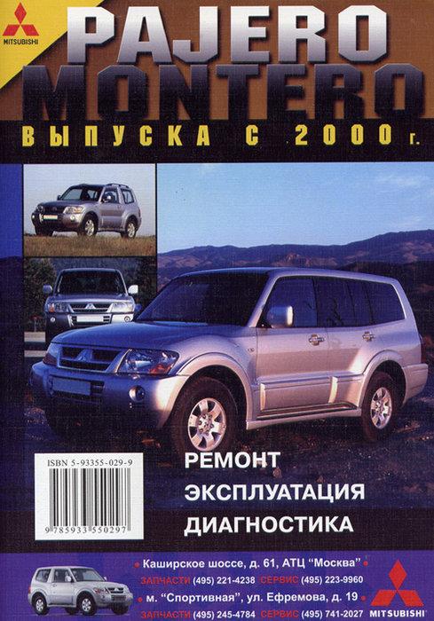 Книга MITSUBISHI MONTERO / PAJERO (Мицубиси Монтеро) с 2000 бензин / дизель Пособие по ремонту и эксплуатации
