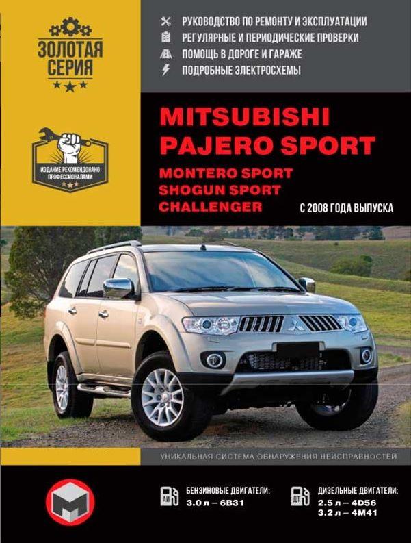 Книга MITSUBISHI SHOGUN SPORT / PAJERO SPORT / MONTERO SPORT / CHALLENGER (Мицубиси Шогун) с 2008 бензин / дизель Пособие по ремонту и эксплуатации