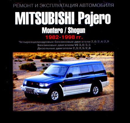 CD MITSUBISHI SHOGUN / PAJERO / MONTERO 1982-1998 бензин / дизель
