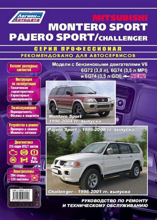 MITSUBISHI CHALLENGER / PAJERO SPORT / MONTERO SPORT с 1996 бензин Пособие по ремонту и эксплуатации