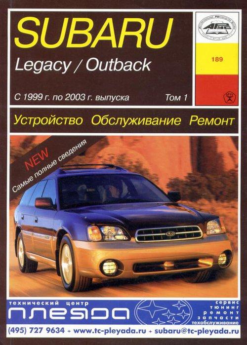 SUBARU OUTBACK / LEGACY Том 1-3 1999-2003 бензин Пособие по ремонту и эксплуатации