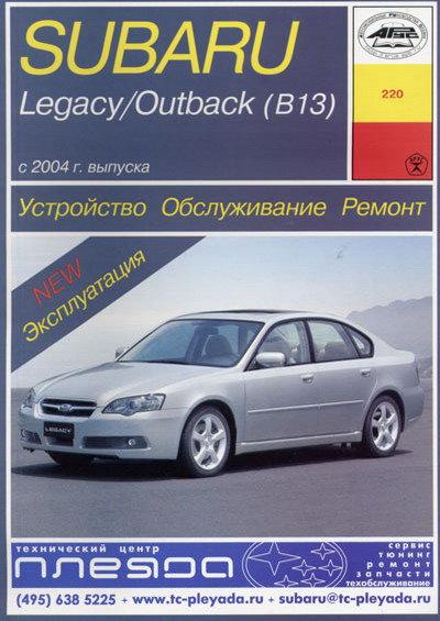 SUBARU OUTBACK (B13) / LEGACY с 2004 бензин Пособие по ремонту и эксплуатации
