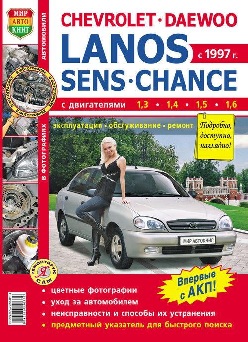 CHEVROLET LANOS / DAEWOO LANOS / ZAZ SENS / ZAZ CHANCE с 1997 бензин Пособие по ремонту и эксплуатации цветное