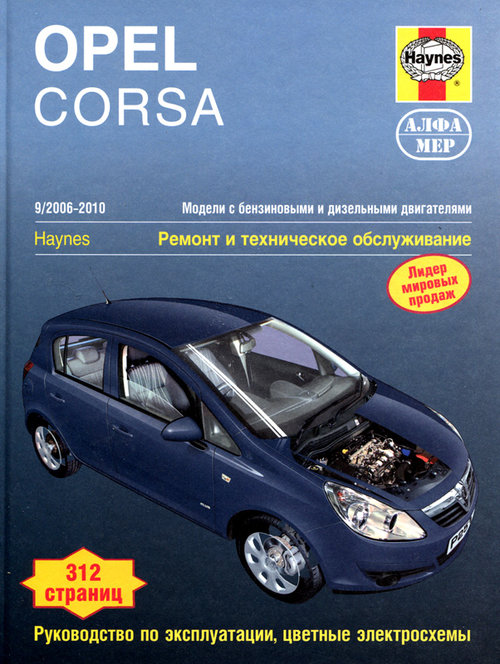 OPEL CORSA с 2006 бензин / дизель Пособие по ремонту и эксплуатации