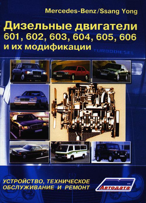 Дизельные двигатели SSANG YONG / MERCEDES BENZ серии 601, 602, 603, 604, 605, 606