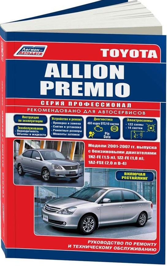 Руководство TOYOTA PREMIO / ALLION (Тойота Премио) 2001-2007 бензин Пособие по ремонту и эксплуатации