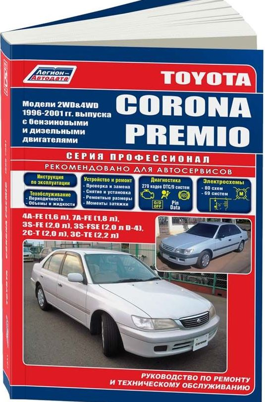 Книга TOYOTA CORONA PREMIO (Тойота Премио) 1996-2001 бензин / дизель Пособие по ремонту и эксплуатации