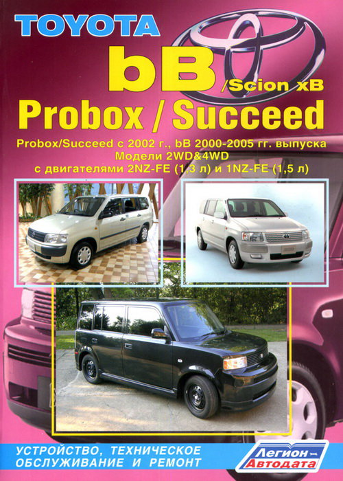 TOYOTA SCION xB / bB 2000-2005, TOYOTA PROBOX / SUCCEED с 2002 бензин Пособие по ремонту и эксплуатации