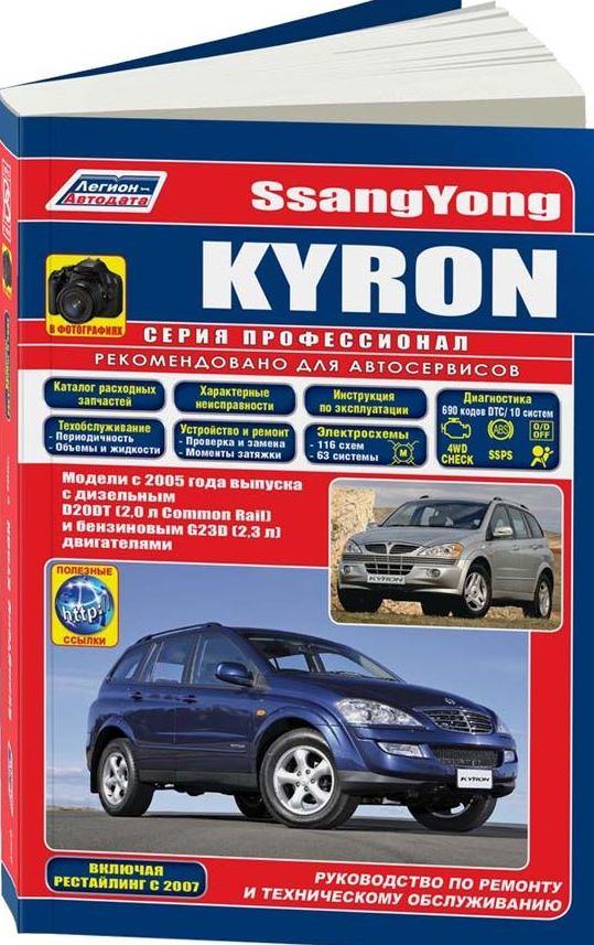 Руководство SSANG YONG KYRON (САНГ ЙОНГ КАЙРОН) с 2005 и с 2007 бензин / дизель Пособие по ремонту и эксплуатации