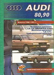 AUDI 80 / 90 1986-1991 бензин / дизель Пособие по ремонту и техобслуживанию