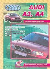 AUDI А4 / A3 c 1994 бензин / дизель Мануал по ремонту и эксплуатации