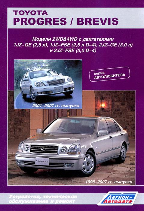 Книга TOYOTA BREVIS / PROGRES (Тойота Бревис) 1998-2007 бензин Пособие по ремонту и эксплуатации