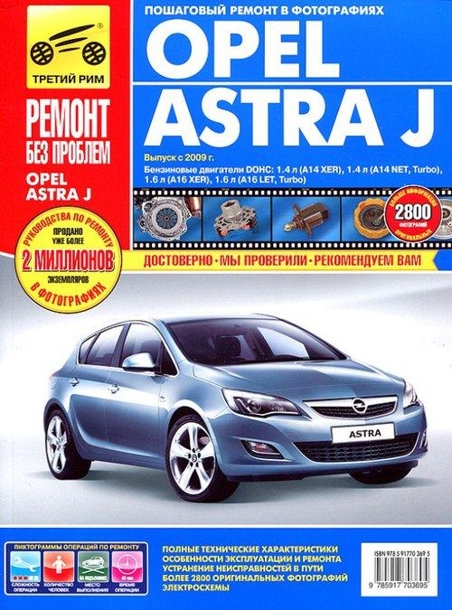 Книга OPEL ASTRA J (Опель Астра J) с 2009 бензин Руководство по ремонту в цветных фотографиях