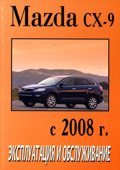 MAZDA CX-9 с 2008 Руководство по эксплуатации и техническому обслуживанию