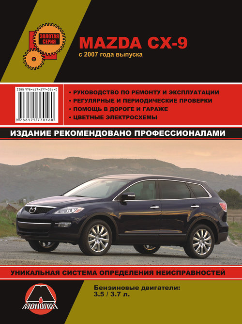 MAZDA CX-9 с 2007 бензин Пособие по ремонту и эксплуатации