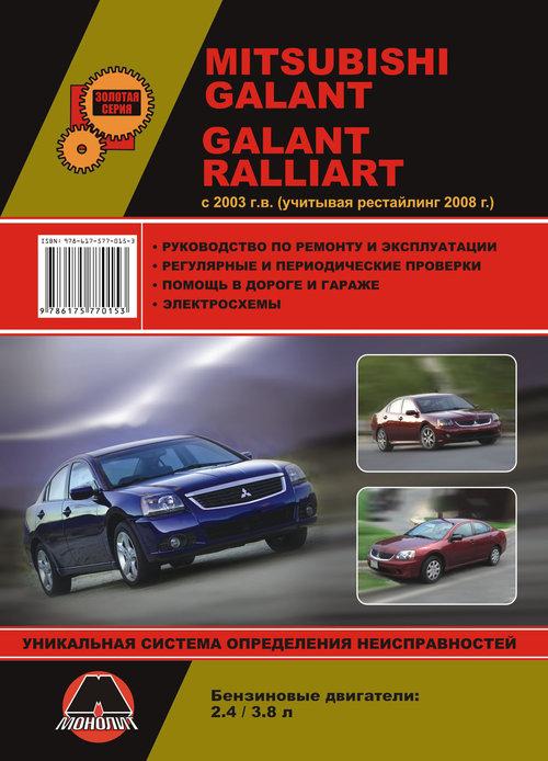 Книга MITSUBISHI GALANT / GALANT RALLIART (Мицубиси Гелант) с 2003 и с 2008 бензин Пособие по ремонту и эксплуатации