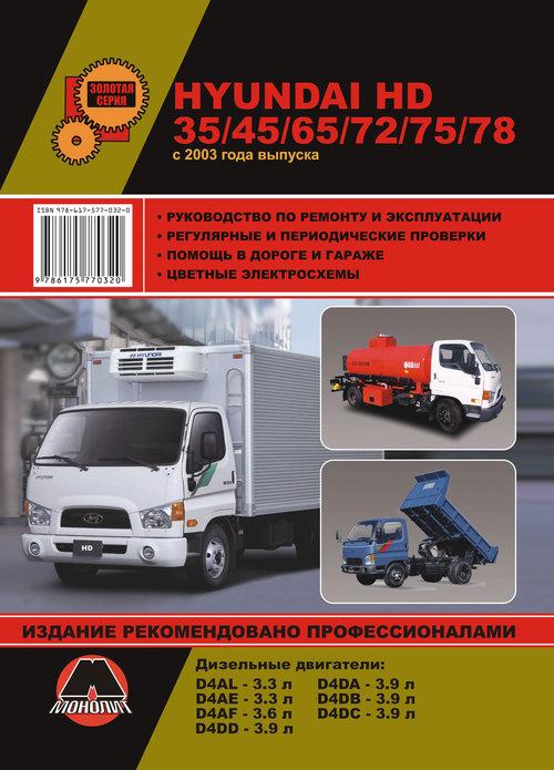 Инструкция HYUNDAI HD35 / HD45 / HD65 / HD72 / HD75 / HD78 (Хендай HD) с 2003 дизель Книга по ремонту и эксплуатации