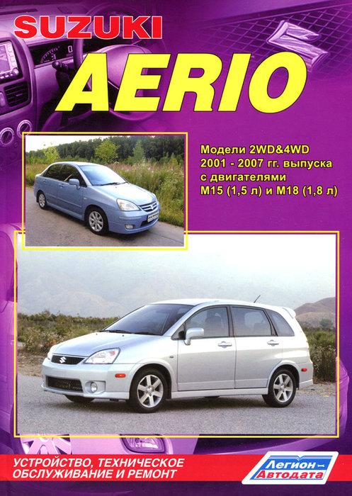 Книга SUZUKI AERIO (Сузуки Аэрио) 2001-2007 бензин Пособие по ремонту и эксплуатации