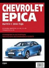 CHEVROLET EPICA с 2006 бензин / дизель Пособие по ремонту и эксплуатации