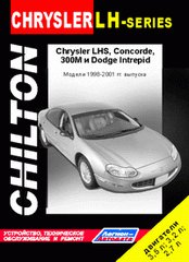 Книга CHRYSLER 300M / LHS / CONCORDE, DODGE INTERPID (Крайслер 300М) 1998-2001 бензин Книга по ремонту и эксплуатации