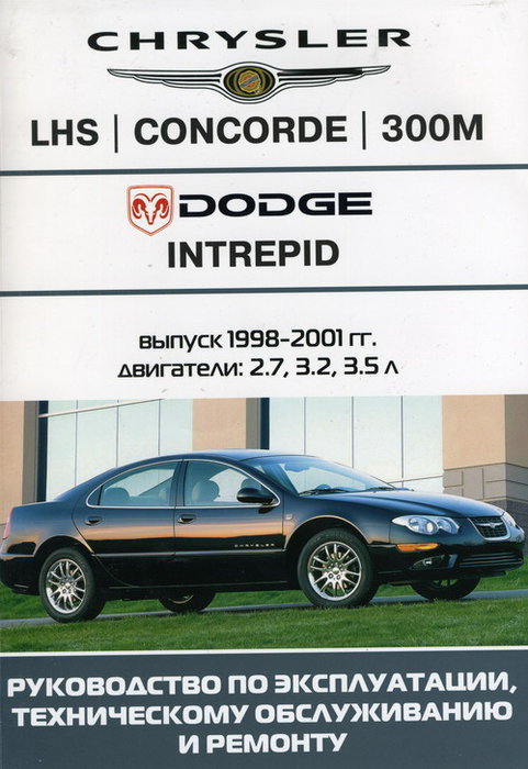 Книга CHRYSLER CONCORDE, LH-SERIES, 300M, DODGE INTERPID 1998-2001 бензин Пособие по ремонту и эксплуатации