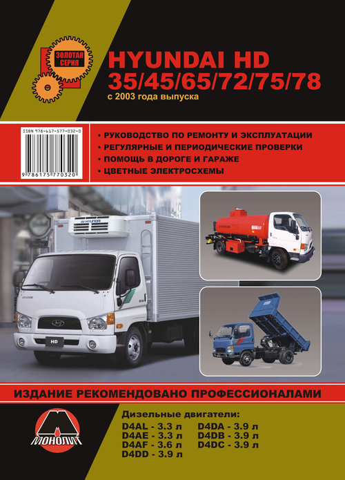 HYUNDAI HD 35 / 45 / 65 / 72 / 75 / 78 с 2003 дизель Книга по ремонту и эксплуатации