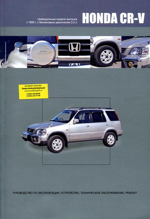 HONDA CR-V (правый руль) с 1995 бензин Пособие по ремонту и эксплуатации