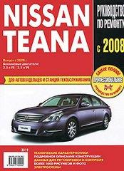 NISSAN TEANA с 2008 бензин Пособие по ремонту и эксплуатации