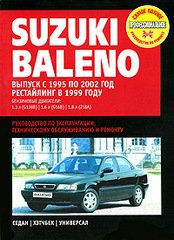 SUZUKI BALENO 1995-2002 бензин Книга по ремонту и эксплуатации
