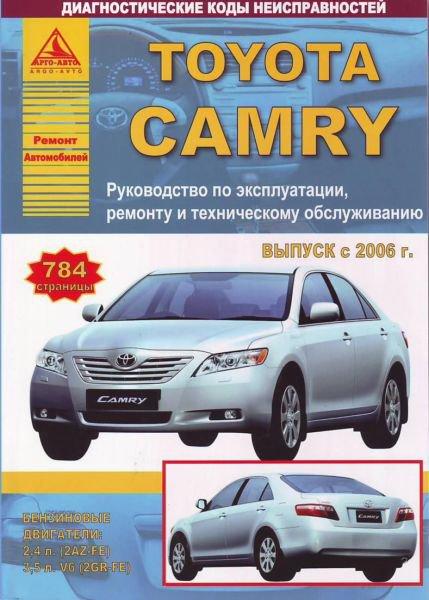 Мануал TOYOTA CAMRY c 2006 бензин Книга по ремонту и эксплуатации