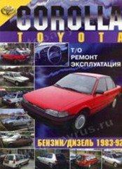 TOYOTA COROLLA 1983-1992 бензин / дизель Пособие по ремонту и эксплуатации