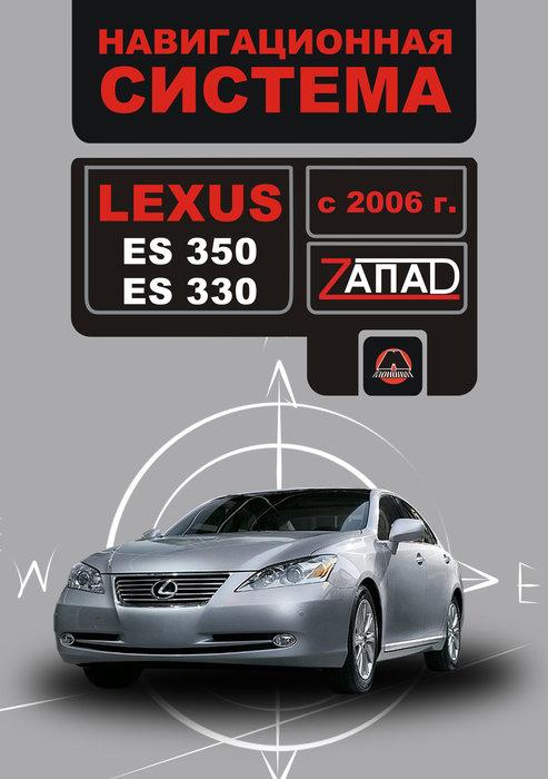 LEXUS ES 350 / ES 330 с 2006 Руководство по эксплуатации навигационной системы