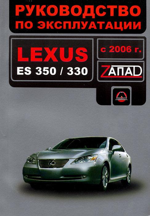 LEXUS ES 330 / ES 350 с 2006 Руководство по эксплуатации и техобслуживанию