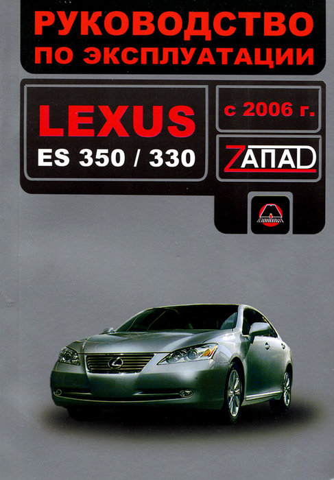 LEXUS ES 350 / ES 330 с 2006 Руководство по эксплуатации и техобслуживанию