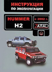 HUMMER H2 с 2002 Руководство по эксплуатации и техническому обслуживанию