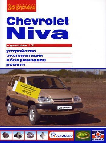 ВАЗ 2123 ШЕВРОЛЕ НИВА до 2009 Цветная книга по ремонту