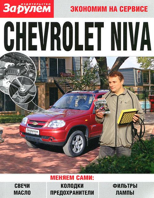 CHEVROLET NIVA Пособие по замене расходников
