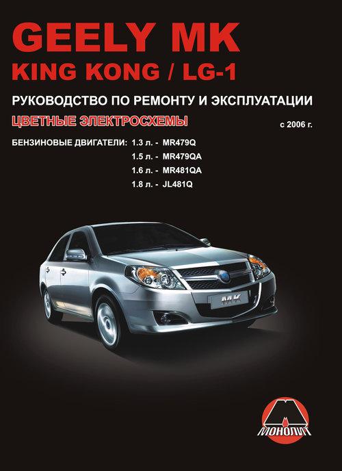 GEELY KING KONG / MK / LG-1 с 2006 бензин Пособие по ремонту и эксплуатации
