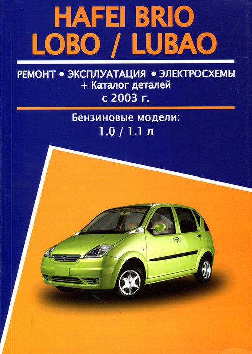 Руководство HAFEI LOBO (ХАФЕЙ ЛОБО) с 2003 бензин Пособие по ремонту и эксплуатации + Каталог запчастей
