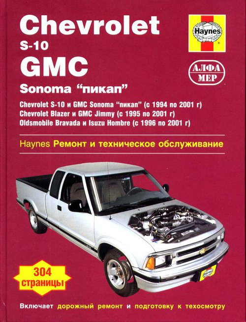 ISUZU HOMBRE / CHEVROLET S-10, BLAZER / GMC SONOMA 1994-2001 бензин Пособие по ремонту и эксплуатации