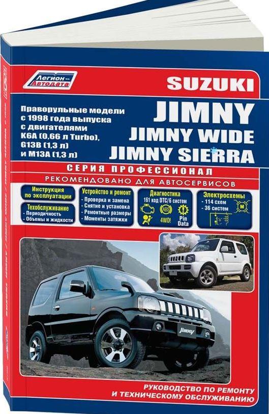 Руководство SUZUKI JIMNY / JIMNY WIDE / JIMNY SIERRA (Сузуки Джимни) (правый руль) с 1998 бензин Пособие по ремонту и эксплуатации