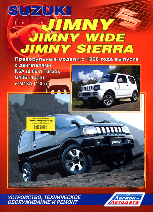 SUZUKI JIMNY / JIMNY WIDE / JIMNY SIERRA (правый руль) с 1998 бензин Пособие по ремонту и эксплуатации