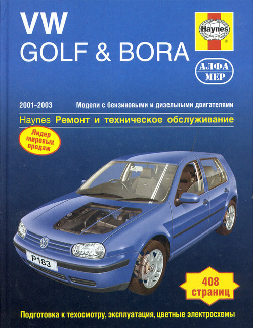 VOLKSWAGEN BORA / GOLF 2001-2003 бензин / дизель Книга по ремонту и эксплуатации