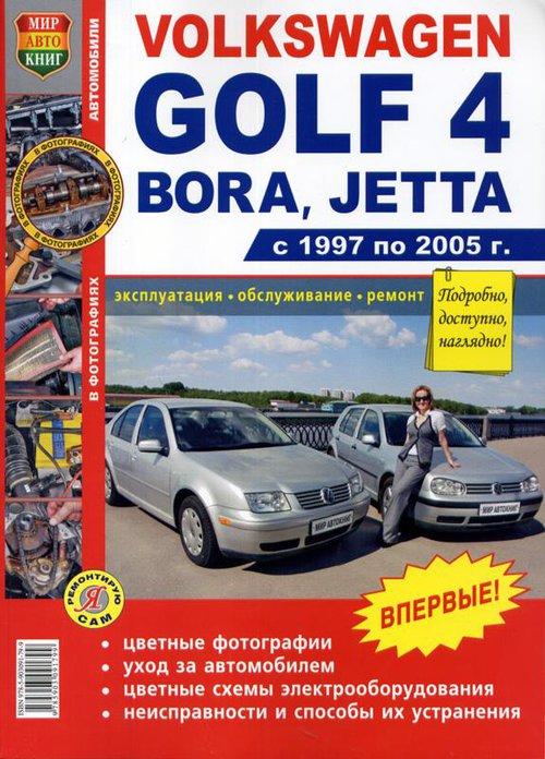 VOLKSWAGEN BORA / GOLF IV / JETTA 1997-2005 бензин Пособие по ремонту и эксплуатации цветное
