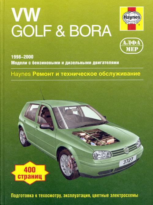 VOLKSWAGEN BORA / GOLF IV 1998-2000 бензин / дизель Пособие по ремонту и эксплуатации