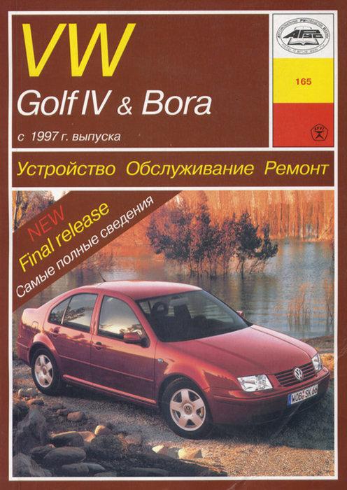 VOLKSWAGEN BORA / GOLF IV с 1997 бензин Пособие по ремонту и эксплуатации