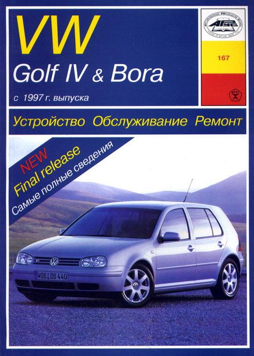 VOLKSWAGEN BORA / GOLF IV с 1997 дизель Пособие по ремонту и эксплуатации