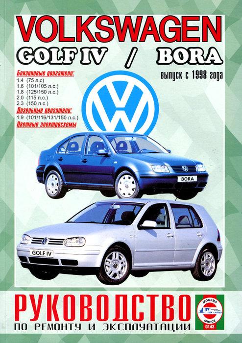 Книга VOLKSWAGEN BORA / GOLF IV (Фольксваген Бора) с 1998 бензин Брошюра по ремонту и эксплуатации