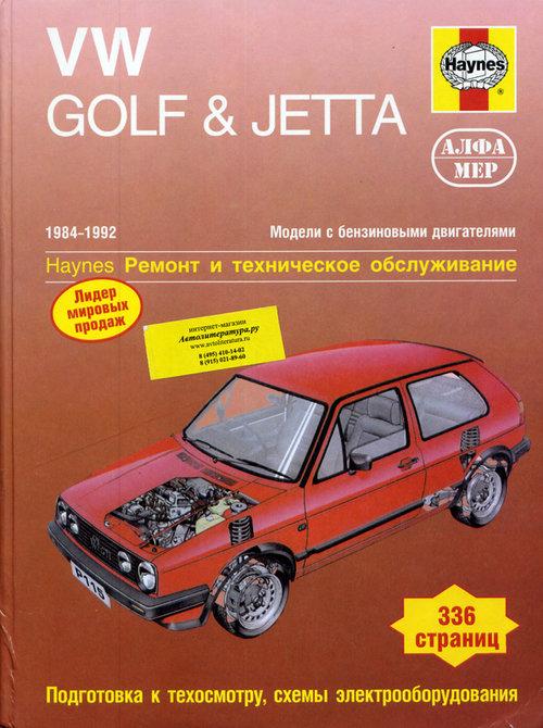 VOLKSWAGEN JETTA / GOLF II 1984-1992 бензин Пособие по ремонту и эксплуатации