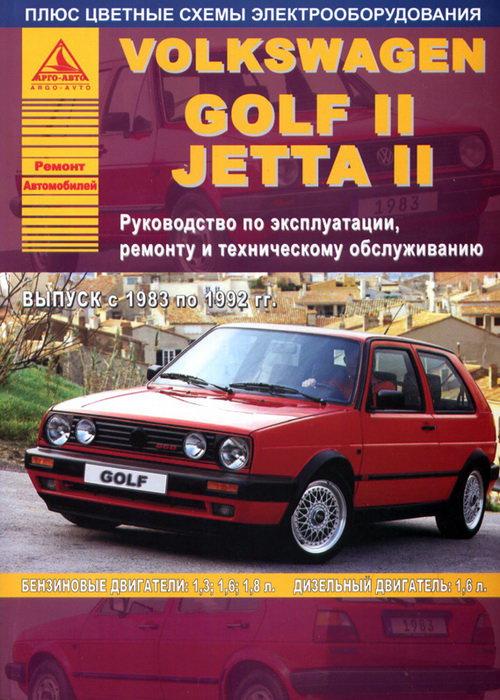 VOLKSWAGEN JETTA II / GOLF II 1983-1992 бензин / дизель Книга по ремонту и эксплуатации